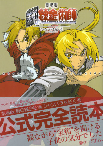 Fullmetal Alchemist Absolute Cinema Guide